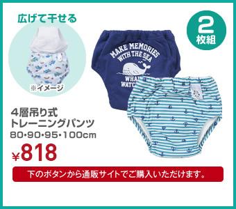 2枚組 4層吊り式トレーニングパンツ 80・90・95・100cm ¥899(税込)