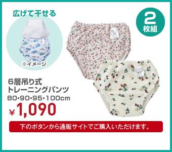2枚組 6層吊り式トレーニングパンツ 80・90・95・100cm ¥1,199(税込)