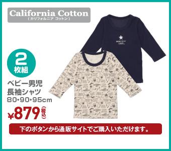 ベビー 男児 2枚組長袖シャツ 80・90・95cm ¥879(税込)
