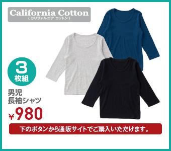 【California Cotton】3枚組 男児長袖シャツ ¥1,078(税込)