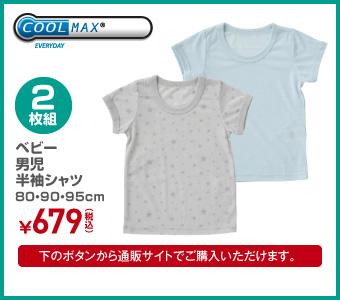 【COOL MAX】2枚組 ベビー男児半袖シャツ 80・90・95cm ¥679(税込)