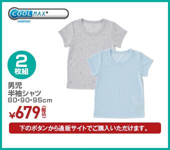 【CoolMax】2枚組 ベビー男児半袖シャツ 80・90・95cm ¥679(税込)