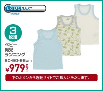 【COOL MAX】3枚組 男児ランニング 80・90・95cm ¥979(税込)