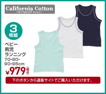 【California Cotton】3枚組 男児ランニング 70・80・90・95cm ¥979(税込)