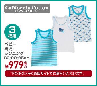 【California Cotton】3枚組 男児ランニング 80・90・95cm ¥979(税込)