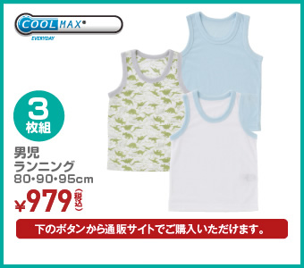 【CoolMax】3枚組 ベビー男児ランニング 80・90・95cm ¥979(税込)