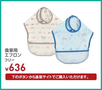 食事用エプロン ¥699(税込)