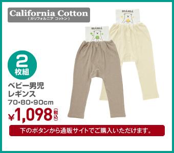 【California Cotton】ベビー 男児 2枚組 レギンス 80・90cm ¥1,098(税込)