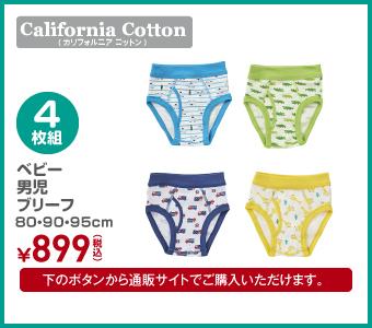 【California Cotton】4枚組 ベビー男児ブリーフ 80・90・95cm ¥899(税込)