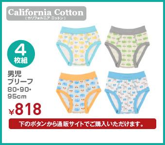 【California Cotton】4枚組 男児ブリーフ 80・90・95cm ¥899(税込)