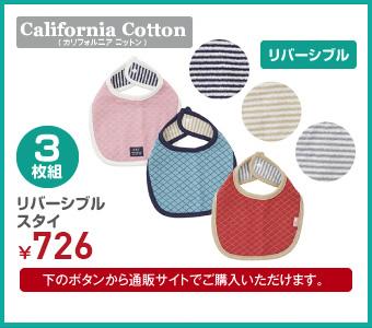 【California Cotton】3枚組 リバーシブルスタイ ¥798(税込)