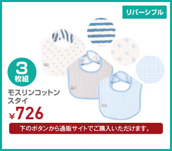 3枚組 モスリンコットンスタイ ¥798(税込)