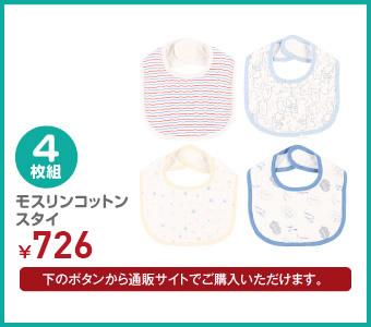 4枚組 モスリンコットンスタイ ¥798(税込)