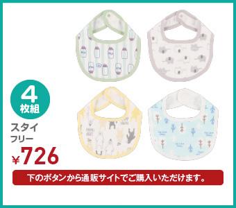 4枚組 スタイ ¥798(税込)