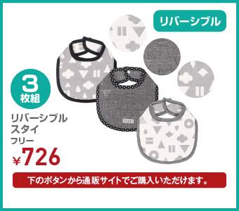 3枚組 リバーシブルスタイ ¥798(税込)
