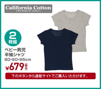 【California Cotton】2枚組 ベビー男児半袖シャツ 80・90・95cm ¥679(税込)