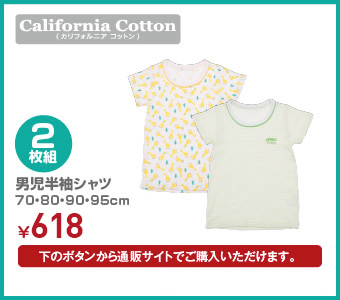 【California Cotton】2枚組 ベビー男児半袖シャツ 70・80・90・95cm ¥679(税込)