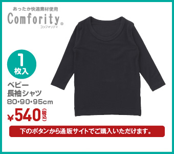 ベビー 長袖シャツ 80・90・95cm ¥540(税込)
