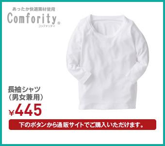 【Comfority】長袖シャツ(男女兼用) ¥489(税込)