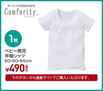 【HOTWRAP】ベビー男児半袖シャツ 80・90・95cm ¥490(税込)