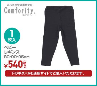 ベビー レギンス 80・90・95cm ¥540(税込)