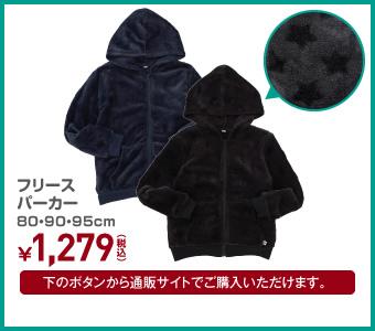 フリースパーカー 80・90・95cm ¥1,279(税込)