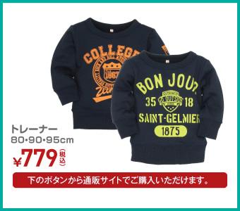 トレーナー 80・90・95cm ¥779(税込)