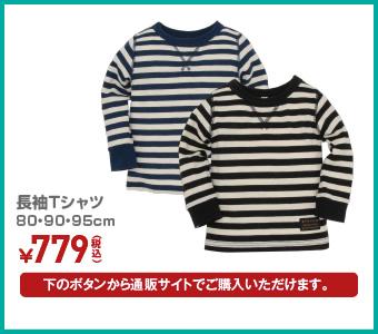 長袖Tシャツ 80・90・95cm ¥779(税込)