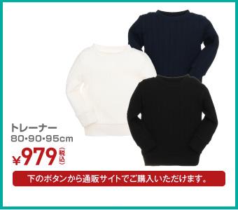 トレーナー 80・90・95cm ¥979(税込)