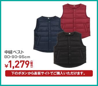 中綿ベスト 80・90・95cm ¥1,279(税込)