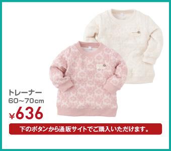 トレーナー 60~70cm ¥699(税込)
