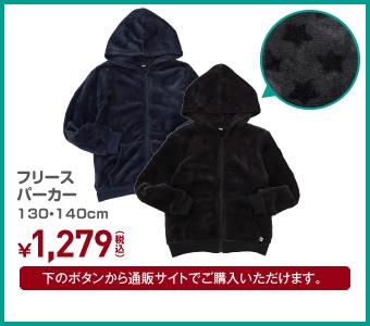フリースパーカー 130・140cm ¥1,279(税込)