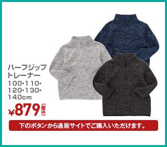 ハーフジップトレーナー 100・110・120・130・140m ¥879(税込)