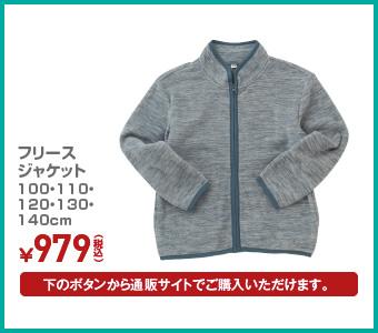 フリースジャケット 100・110・120・130・140m ¥979(税込)