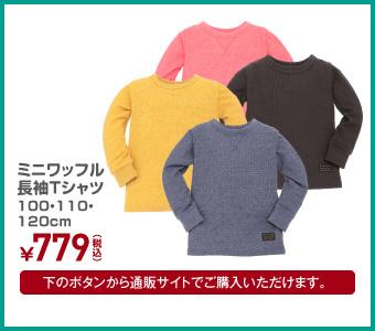 ミニワッフル長袖Tシャツ 100・110・120cm ¥779(税込)