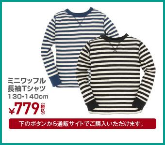 ミニワッフル長袖Tシャツ 130・140cm ¥779(税込)