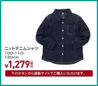 ニットデニムシャツ 100・110・120cm ¥1,279(税込)