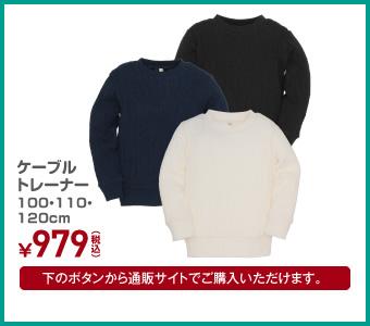 ケーブルトレーナー 100・110・120cm ¥979(税込)