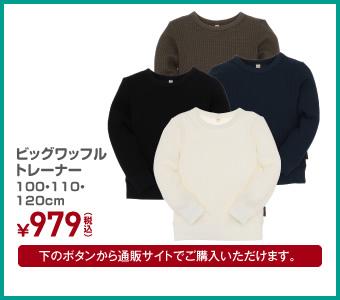 ビッグワッフルトレーナー 130・140cm ¥779(税込)