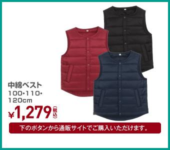 中綿ベスト 100・110・120cm ¥1,279(税込)