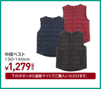 中綿ベスト 130・140cm ¥1,279(税込)