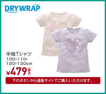 半袖Tシャツ 100・110・120・130cm ¥479(税込)