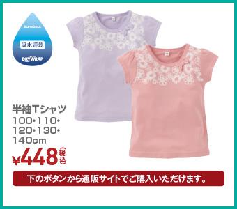 半袖Tシャツ 100・110・120・130・140cm ¥448(税込)