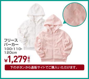 フリースパーカー 100・110・120cm ¥1,279(税込)
