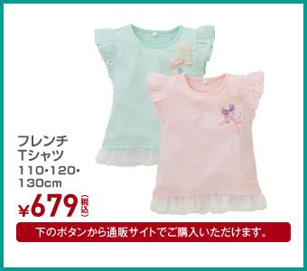 フレンチTシャツ 110・120・130cm ¥679(税込)