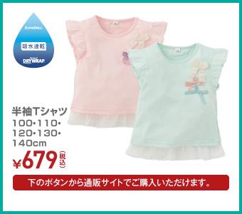 半袖Tシャツ 100・110・120・130・140cm ¥679(税込)