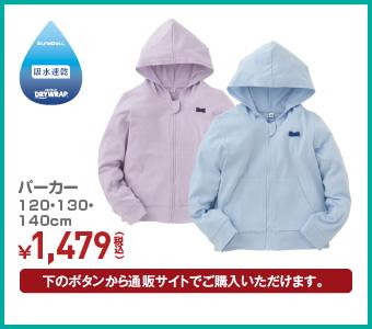 パーカー 100・110・120・130・140cm ¥1,479(税込)