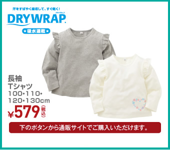 長袖Tシャツ 100・110・120・130cm ¥579(税込)