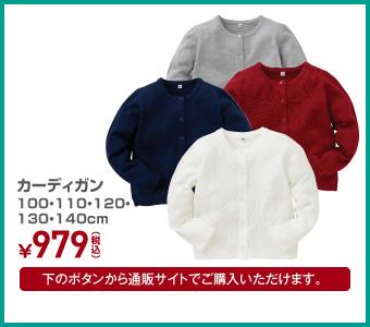 94e2d108b8a18 カーディガン 100・110・120・130・140cm ¥979(税込)