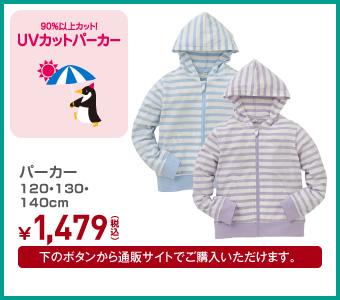 パーカー 120・130・140cm ¥1,479(税込)